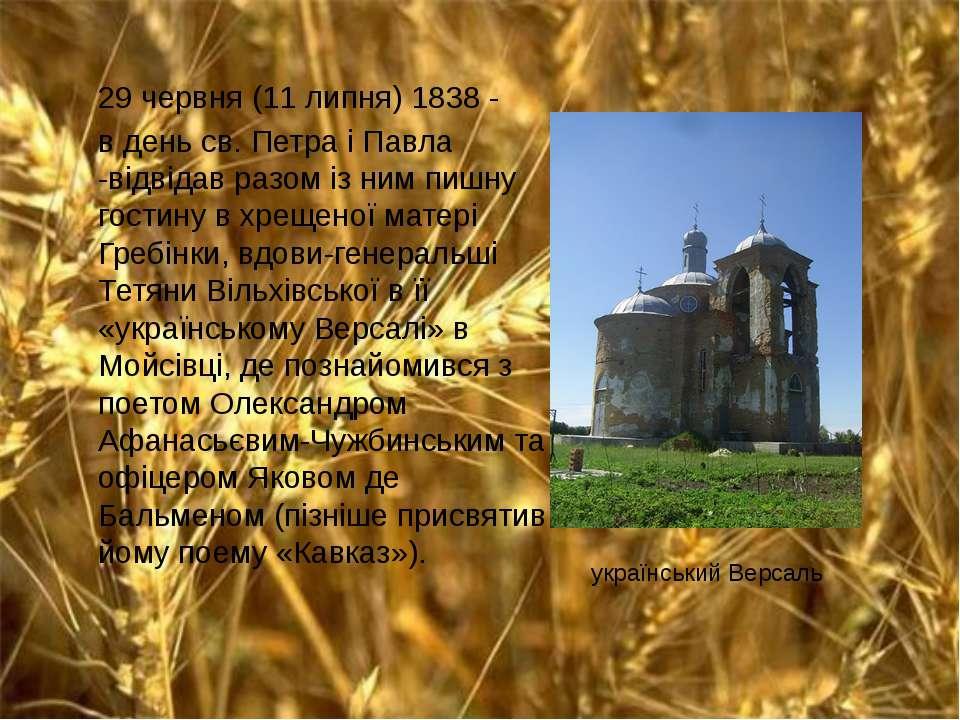 29 червня (11 липня) 1838 - в день св. Петра і Павла -відвідав разом із ним п...