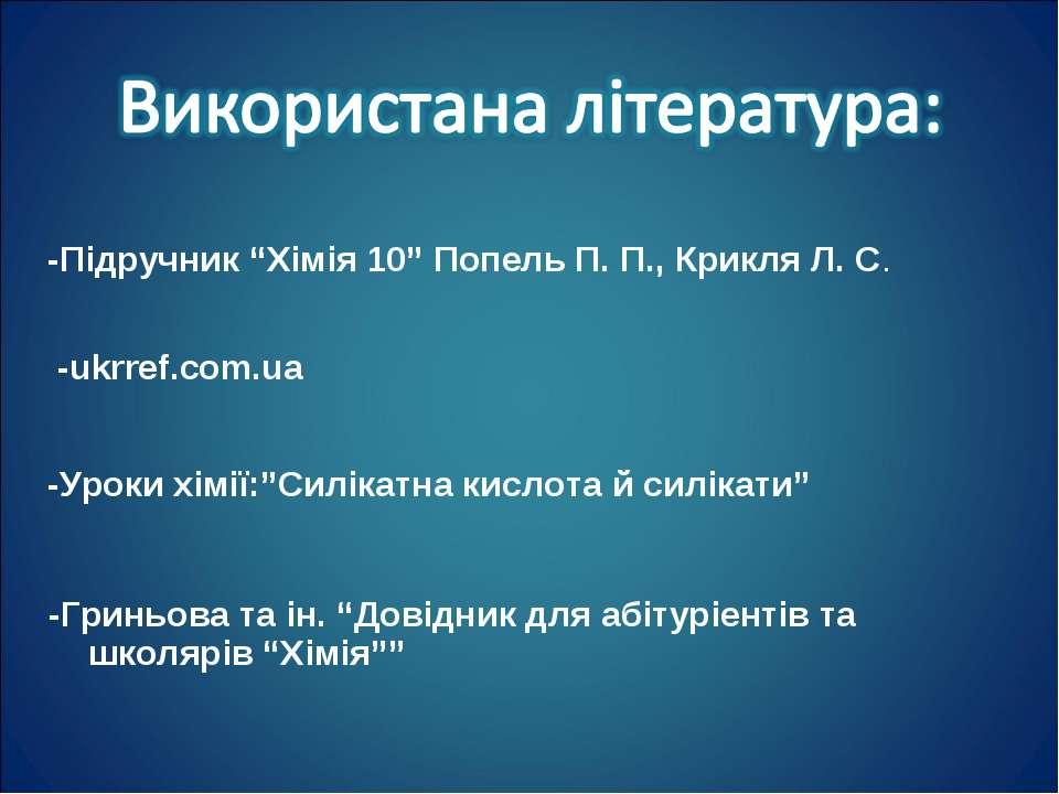 """-Гриньова та ін. """"Довідник для абітуріентів та школярів """"Хімія"""""""" -Підручник """"..."""