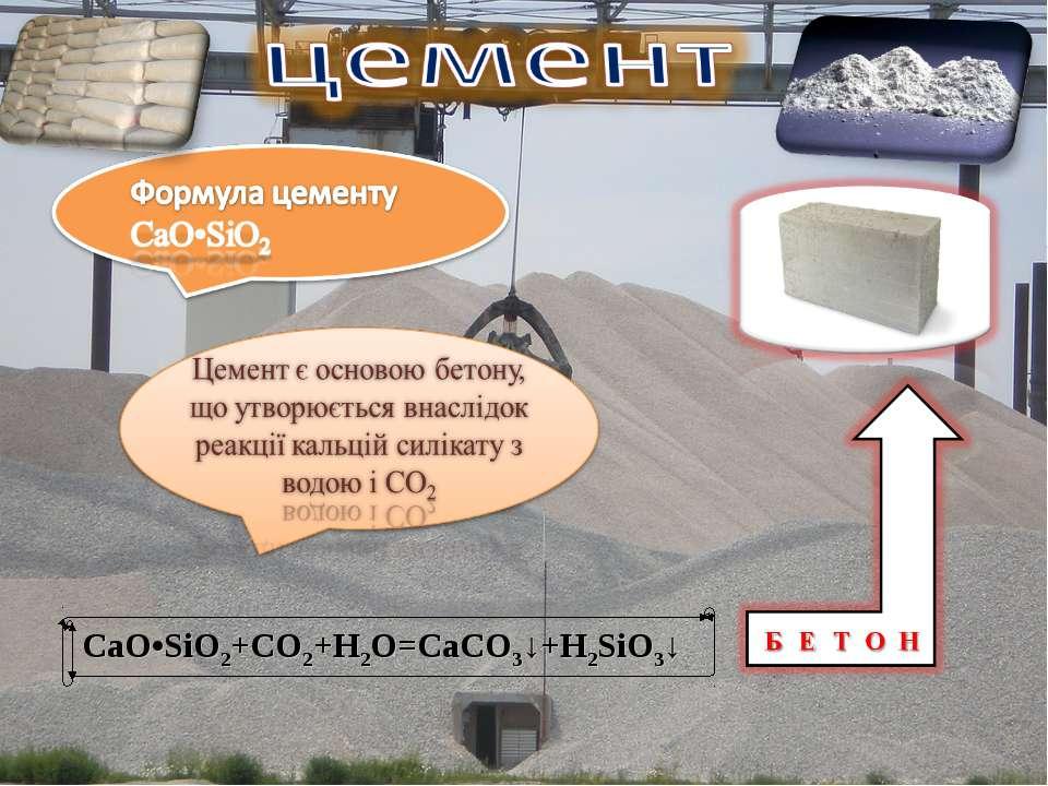 СaO•SiO2+CO2+H2O=CaCO3↓+H2SiO3↓