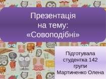 Презентація на тему: «Совоподібні» Підготувала студентка 142 групи Мартиненко...