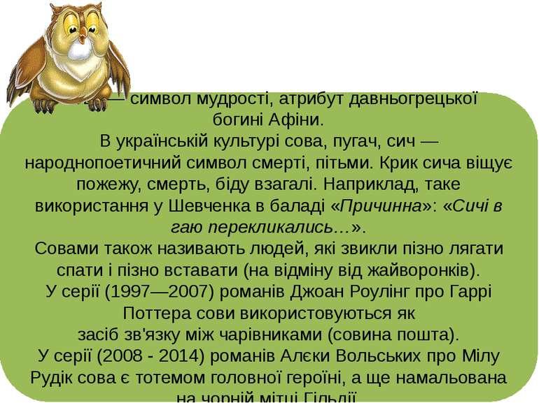 Сова— символ мудрості, атрибут давньогрецької богиніАфіни. В українській ку...