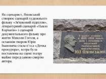 Як сценарист, Яновський створює сценарій художнього фільму «Зв'язковий підпіл...