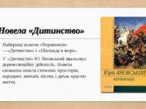 Новела «Дитинство» Найкращі новели «Вершників» —«Дитинство» і «Шаланда в морі...