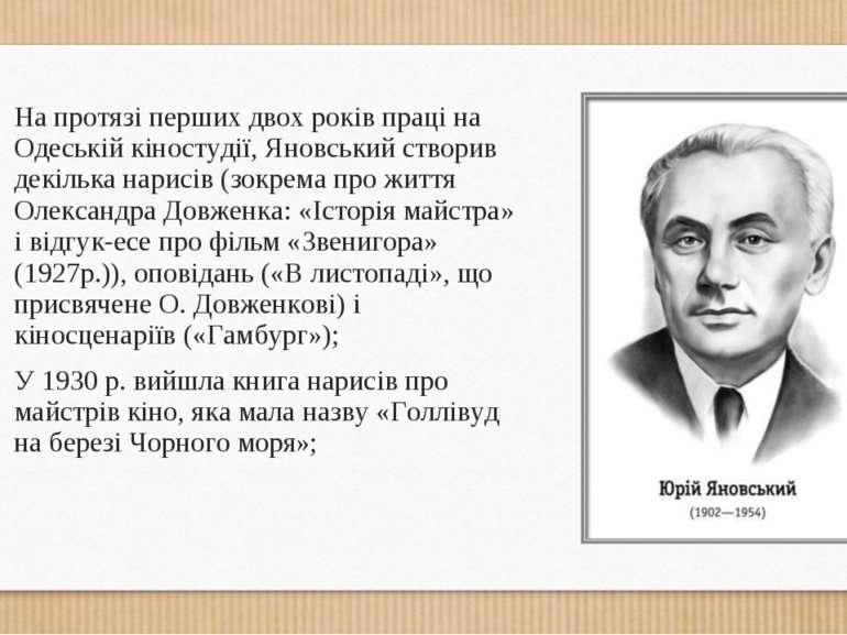 На протязі перших двох років праці на Одеській кіностудії, Яновський створив ...