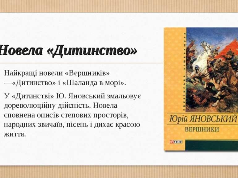 Скачать книгу вершники яновський