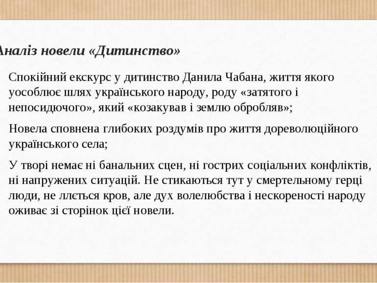 Аналіз новели «Дитинство» Спокійний екскурс у дитинство Данила Чабана, життя...