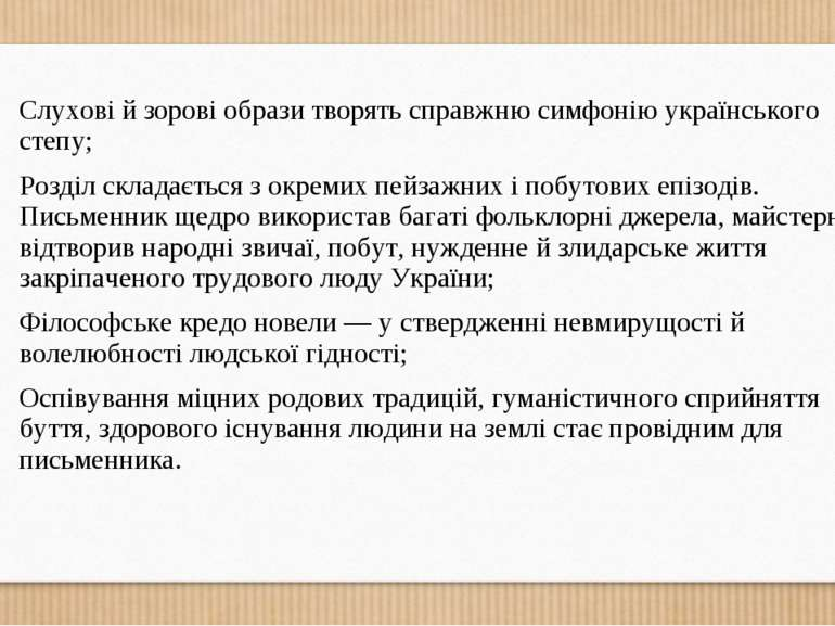 Слухові й зорові образи творять справжню симфонію українського степу; Розділ ...