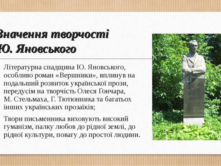 Значення творчості Ю. Яновського ЛітературнаспадщинаЮ. Яновського, особливо...