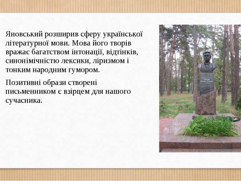 Яновський розширив сферу української літературної мови. Мова його творів враж...