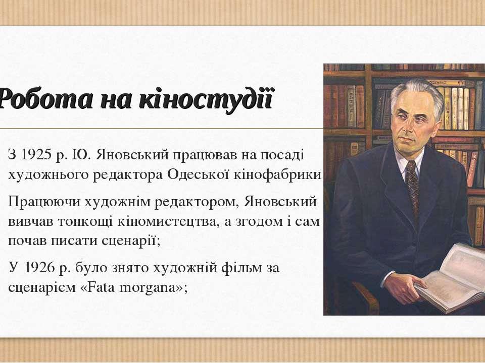 Робота на кіностудії З 1925 р. Ю. Яновський працював на посаді художнього ред...