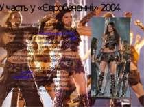 Участь у «Євробаченні» 2004 На самому конкурсі шоу Руслани кардинально відріз...