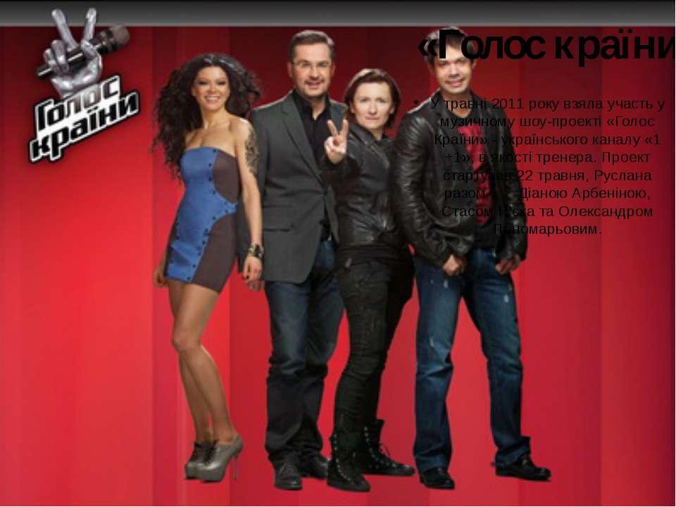 «Голос країни» У травні 2011 року взяла участь у музичному шоу-проекті «Голос...