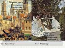 Руан: «Вулиця Епісері» Моне: «Жінки в саду»