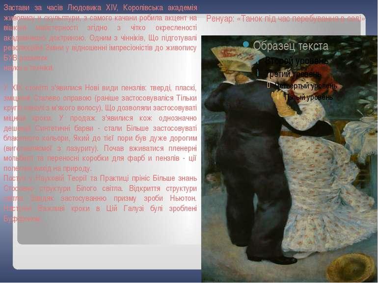 Ренуар: «Танок під час перебування в селі» Застави за часів Людовика XIV, Кор...