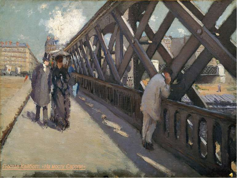 Гюстав Кайботт: «На мосту Європи»