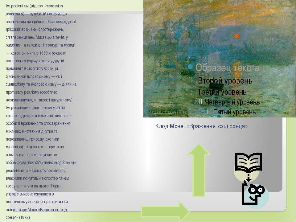 Імпресіоні зм (від фр. Impression враження) — художній напрям, що заснований ...