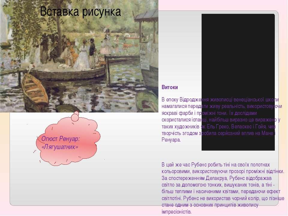 Витоки В епоху Відродження живописці венеціанської школи намагалися передати ...