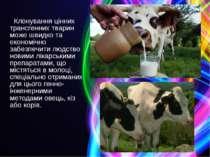 Клонування цінних трансгенних тварин може швидко та економічно забезпечити лю...