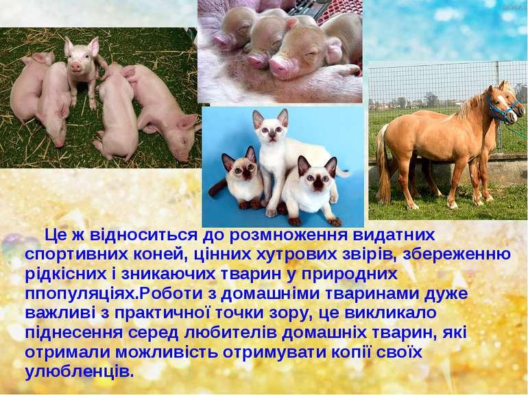 Це ж відноситься до розмноження видатних спортивних коней, цінних хутрових зв...