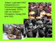 Згідно з даними ФАО (продовольчої і сільськогосподарської організації ООН), н...
