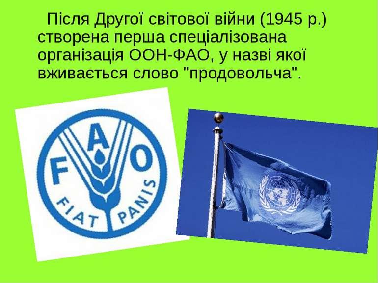 Після Другої світової війни (1945 р.) створена перша спеціалізована організац...