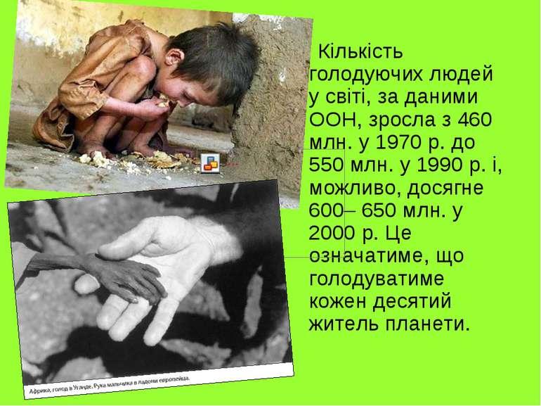 Кількість голодуючих людей у світі, за даними ООН, зросла з 460 млн. у 1970 р...