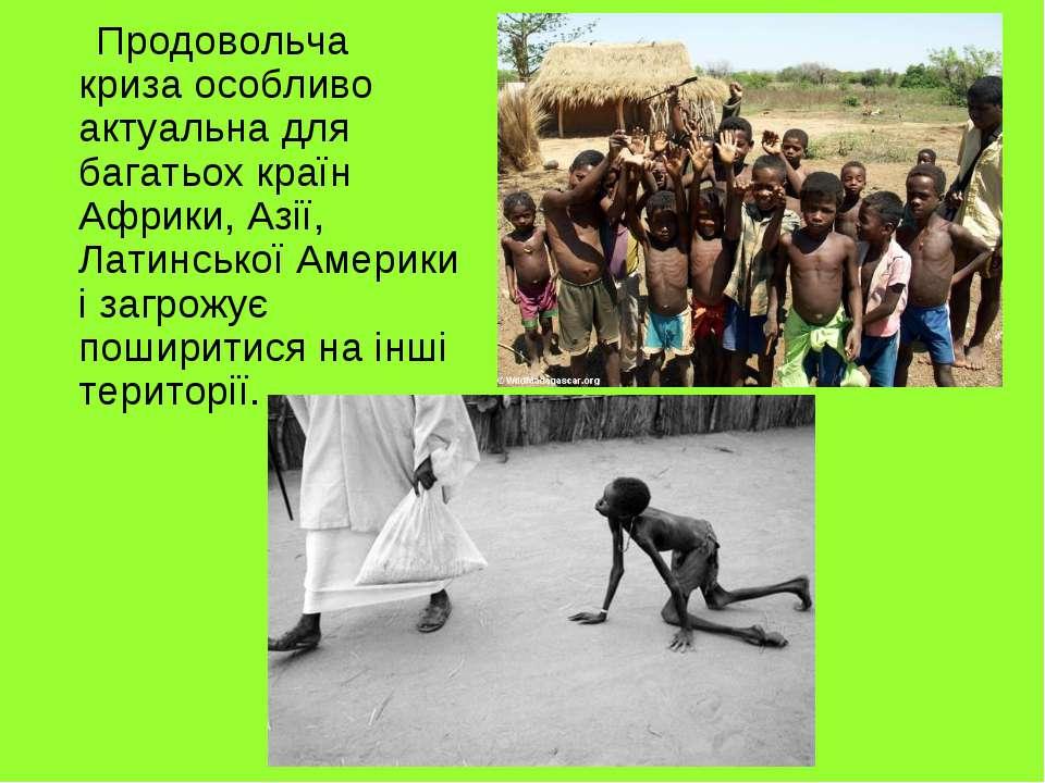 Продовольча криза особливо актуальна для багатьох країн Африки, Азії, Латинсь...