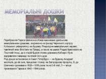 Перебування Тараса Шевченка в Києві вшановане декількома меморіальними дошкам...