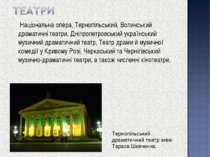 Національна опера, Тернопільський, Волинський драматичні театри, Дніпропетров...