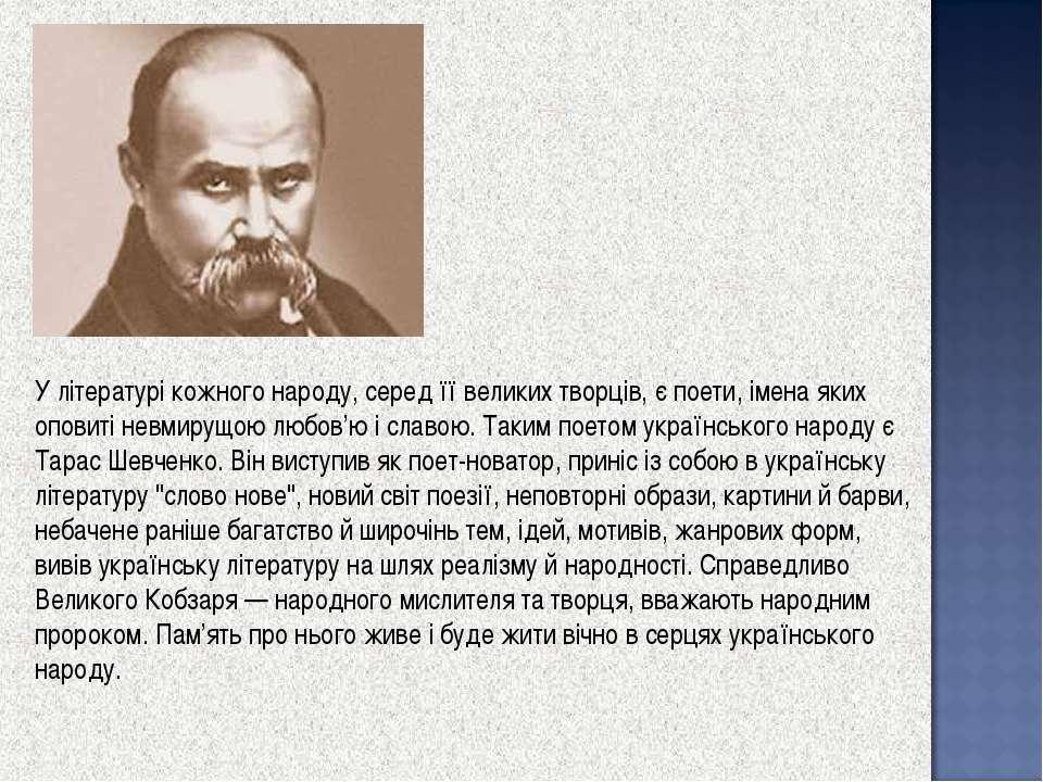 У літературі кожного народу, серед її великих творців, є поети, імена яких оп...