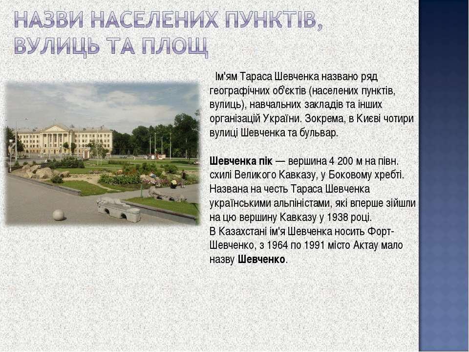 Ім'ям Тараса Шевченка названо ряд географічних об'єктів (населених пунктів, в...