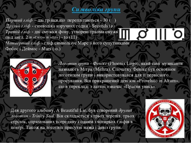 Символіка групи Перший гліф – дві трійки,що переплітаються - 30 (₪) Другий гл...