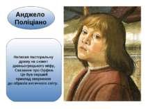Анджело Поліціано Написав пасторальну драму на сюжет давньогрецького міфу, Ск...
