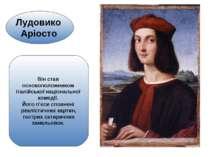 Лудовико Аріосто Він став основоположником італійської національної комедії. ...