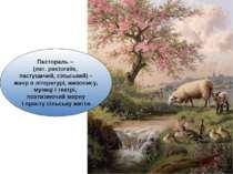 Пастораль – (лат. pastoralis, пастушачий, сільський) – жанр в літературі, жив...