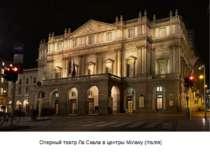 Оперный театр Ла Скала в центры Мілану (Італія)