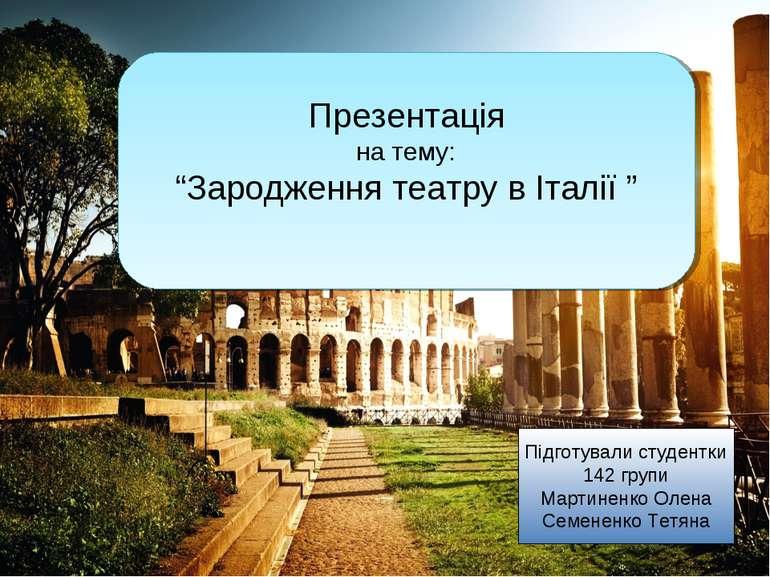 """Презентація на тему: """"Зародження театру в Італії """" Підготували студентки 142 ..."""