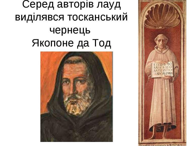 Серед авторів лауд виділявся тосканський чернець Якопоне да Тод