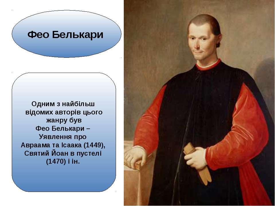 Фео Белькари Одним з найбільш відомих авторів цього жанру був Фео Белькари – ...