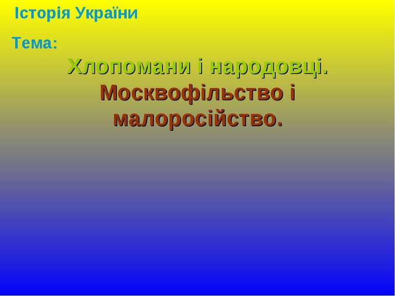 Хлопомани і народовці. Москвофільство і малоросійство. Тема: Історія України