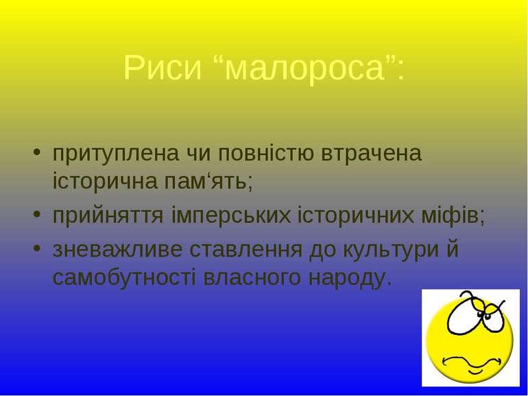 """Риси """"малороса"""": притуплена чи повністю втрачена історична пам'ять; прийняття..."""
