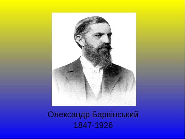 Олександр Барвінський 1847-1926
