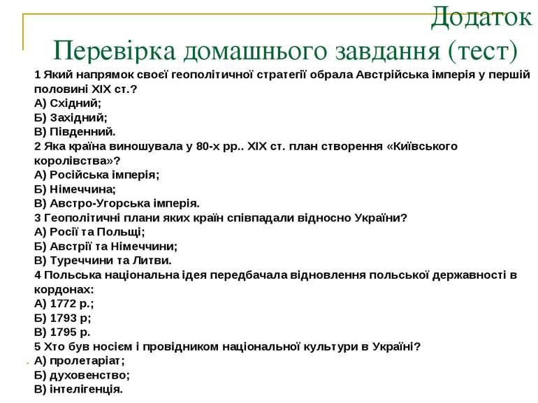 Додаток Перевірка домашнього завдання (тест) 1 Який напрямок своєї геополітич...