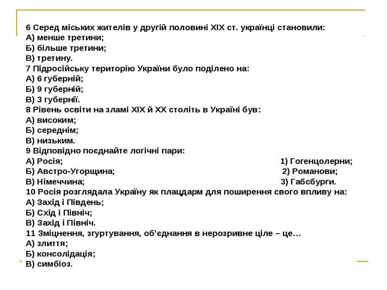 6 Серед міських жителів у другій половині ХІХ ст. українці становили: А) менш...