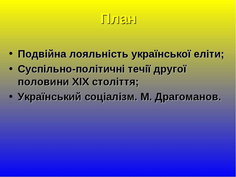 План Подвійна лояльність української еліти; Суспільно-політичні течії другої ...