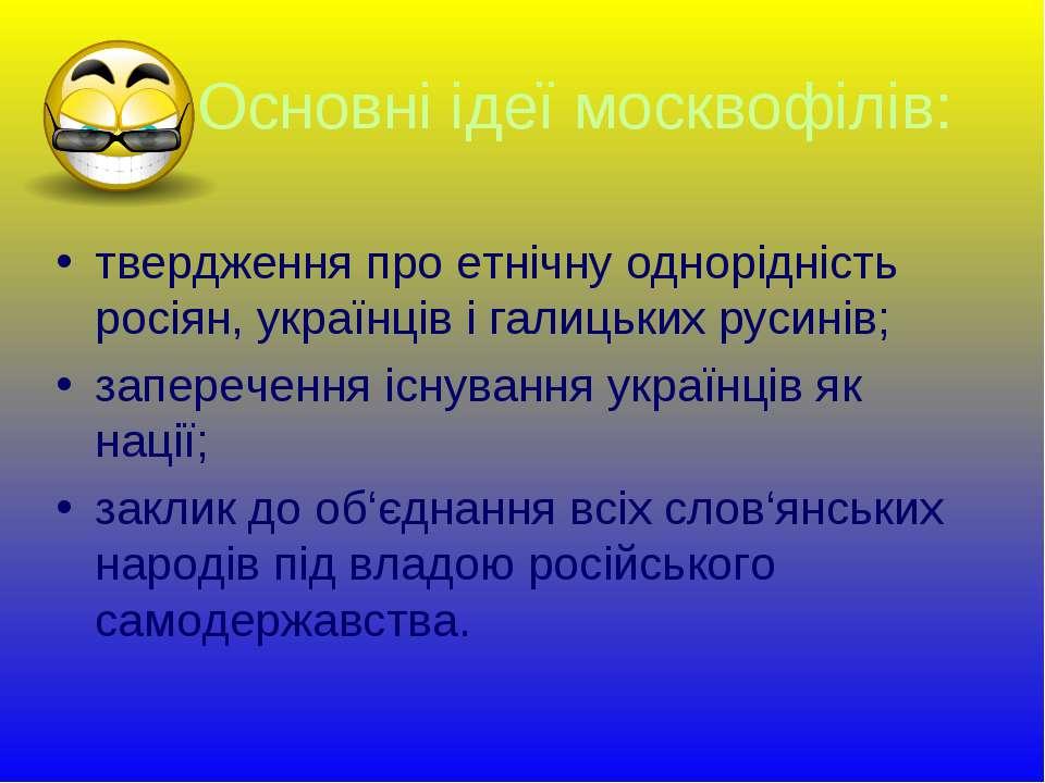 Основні ідеї москвофілів: твердження про етнічну однорідність росіян, українц...
