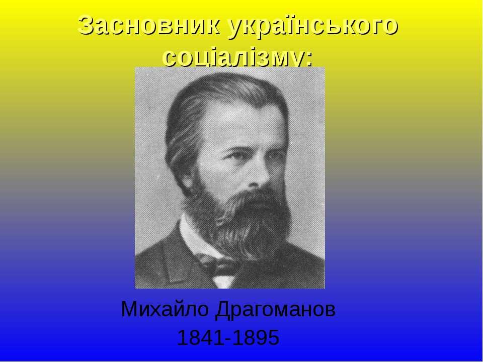 Засновник українського соціалізму: Михайло Драгоманов 1841-1895
