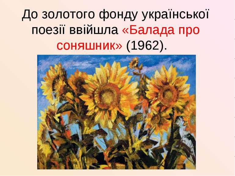 До золотого фонду української поезії ввійшла «Балада про соняшник» (1962).