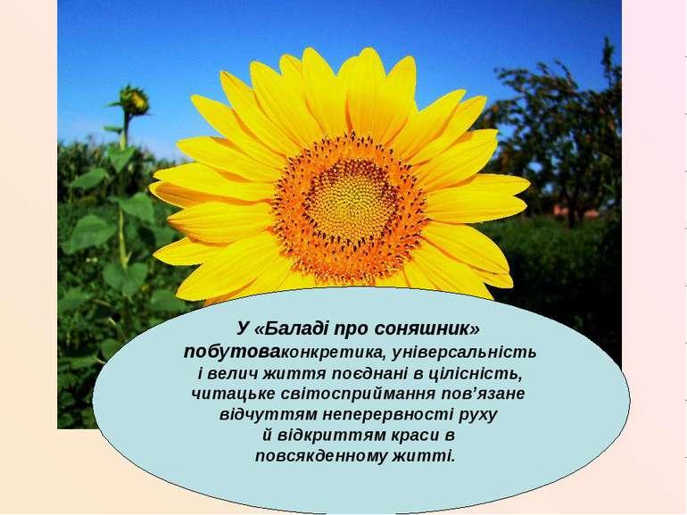 У «Баладі про соняшник» побутоваконкретика, універсальність і велич життя поє...
