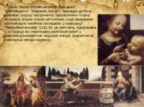 "У ранніх творах (голова ангела в ""Хрещенні""; ""Благовіщення""; ""Мадонна, Бенуа""..."